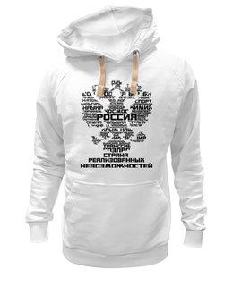 """Толстовка Wearcraft Premium унисекс """"Россия"""" - гордость, страна, горжусь, достижения, россия"""