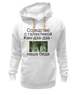 """Толстовка Wearcraft Premium унисекс """"Абрадокс"""" - кино, кин-дза-дза, плюк, данелия"""