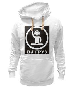 "Толстовка Wearcraft Premium унисекс ""DJ Груз"" - музыка, dj, клуб, диджей, танцпол"