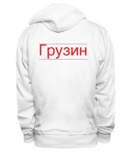 "Толстовка Wearcraft Premium унисекс ""Грузин"""