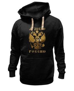 """Толстовка Wearcraft Premium унисекс """"Патриотичная толстовка """"Я люблю Россию"""""""" - толстовка я люблю россию"""