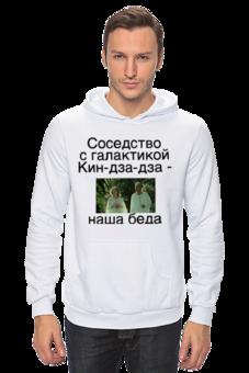 """Толстовка Wearcraft Premium унисекс """"Абрадокс"""" - кин-дза-дза, плюк, данелия, кино"""