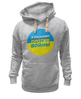 """Толстовка Wearcraft Premium унисекс """"Нет - войне на Украине"""" - no war, peace, нет - войне, ukraine, украина, russia, россия"""