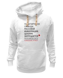 """Толстовка Wearcraft Premium унисекс """"Конституция РФ, ст.29, ч.5"""" - навальный, команда навального, навальный четверг"""