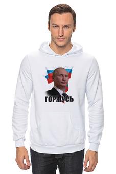 """Толстовка Wearcraft Premium унисекс """"Толстовка с Путиным. Горжусь"""" - толстовка с путиным"""