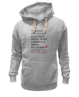 """Толстовка Wearcraft Premium унисекс """"Конституция РФ, ст. 31"""" - навальный, команда навального, навальный четверг"""