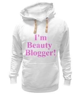 "Толстовка Wearcraft Premium унисекс ""- i'm beauty blogger!"" - youtube, толстовка, beauty, iambeautyblogger, blogger"