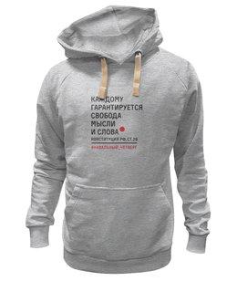 """Толстовка Wearcraft Premium унисекс """"Конституция РФ, ст. 29"""" - навальный, команда навального, навальный четверг"""