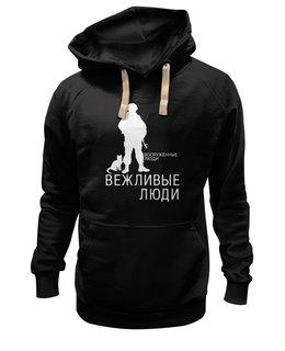 """Толстовка Wearcraft Premium унисекс """"Вежливые люди"""" - армия, россия, крым наш, ратник, силовые структуры"""