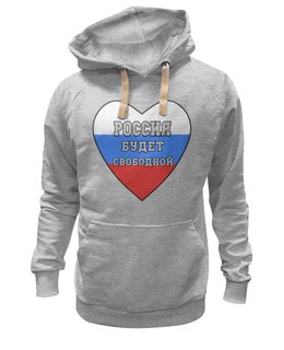 """Толстовка Wearcraft Premium унисекс """"Россия будет свободной, Россия это мы"""" - любовь, надписи, россия, символ, триколор"""