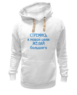 """Толстовка Wearcraft Premium унисекс """"СТРЕМИСЬ"""" - мужская, в подарок"""