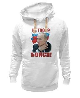 """Толстовка Wearcraft Premium унисекс """"Толстовка с Путиным. Бойся"""" - толстовка с путиным"""