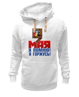 """Толстовка Wearcraft Premium унисекс """"9 мая"""" - ссср, победа, горжусь, помню, флаг над рейхстагом"""