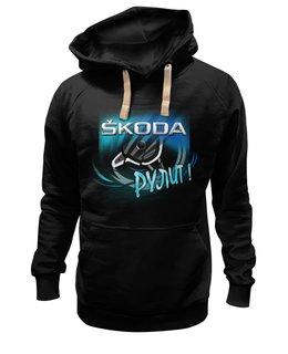"Толстовка Wearcraft Premium унисекс ""Skoda рулит!"" - skoda, шкода, автомобили"