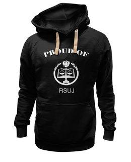 "Толстовка Wearcraft Premium унисекс ""Proud of RSUJ"" - urban union, defend, rsuj, ргуп, proud of rsuj"