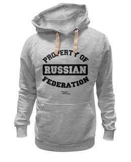 "Толстовка Wearcraft Premium унисекс ""PROPERTY OF RUSSIAN FEDERATION"" - стиль, патриот, россия, russia, путин"