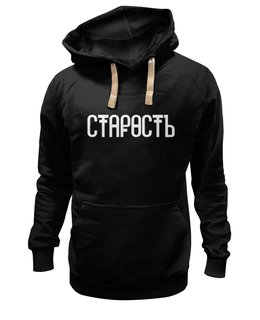 """Толстовка Wearcraft Premium унисекс """"Старость"""" - хипстер, дед, юность, старость, старый хипстер"""
