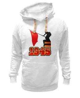 """Толстовка Wearcraft Premium унисекс """"1945 флаг"""" - ссср, победа, георгиевская ленточка, горжусь, помню"""