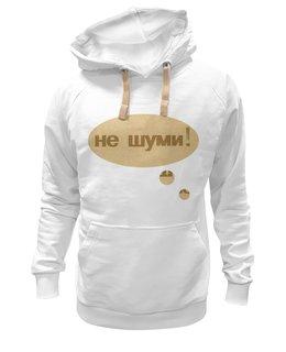 """Толстовка Wearcraft Premium унисекс """"""""Не шуми!"""" Надпись"""" - текст, слова, фраза, шутливая, шутка"""