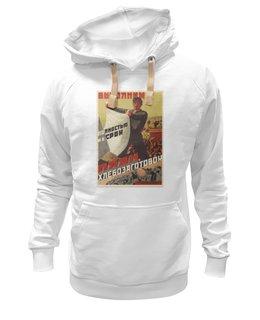 """Толстовка Wearcraft Premium унисекс """"Советский плакат, 1930 г."""" - ссср, плакат, пропаганда, сельское хозяйство"""