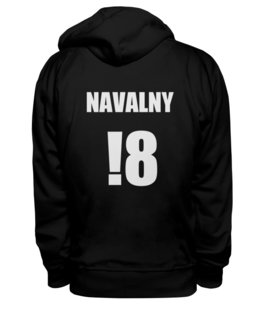 """Толстовка Wearcraft Premium унисекс """"Навальный 20!8"""" - навальный, navalny, my-navalny, navalnyteam, 2018"""