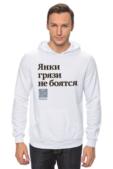 "Толстовка Wearcraft Premium унисекс ""Янки грязи не боятся"" - толстовка, коммерсант, янки грязи не боятся"