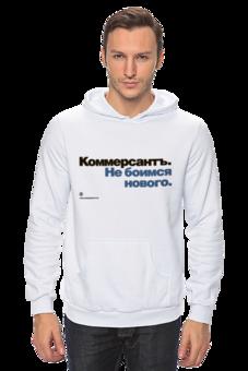 """Толстовка """"Коммерсантъ. Не боимся нового"""" - коммерсантъ, не боимся нового"""