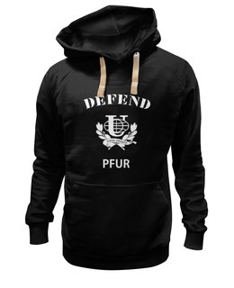 "Толстовка Wearcraft Premium унисекс ""Defend PFUR"" - рудн, urban union, defend, pfur, defend pfur"