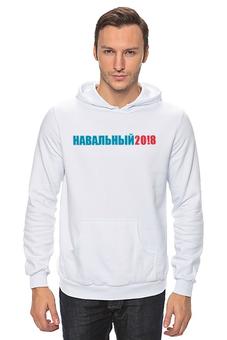 """Толстовка Wearcraft Premium унисекс """"Навальный 20!8"""" - навальный, 2018, navalny, navalnyteam, my-navalny"""