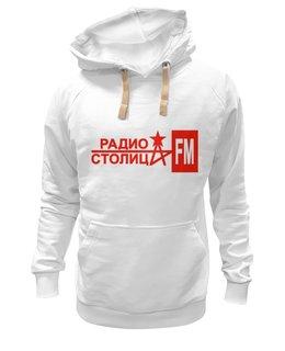 """Толстовка Wearcraft Premium унисекс """"РАДИО СТОЛИЦА ФАН-2"""" - москва, дом, мама, родина, столица"""