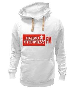 """Толстовка Wearcraft Premium унисекс """"РАДИО СТОЛИЦА ФАН"""" - москва, город, свобода, радио, спасибо"""