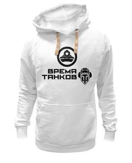 """Толстовка Wearcraft Premium унисекс """"Время Танков """" - games, игры, игра, game, стиль, логотип, авторская работа, world of tanks, танки, wot"""