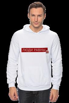 """Толстовка Wearcraft Premium унисекс """"Люди равны"""" - футболка со смыслом, надпись со смыслом, убеждения"""