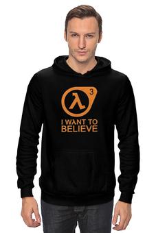 "Толстовка Wearcraft Premium унисекс ""I Want to Believe (Half-Life 3)"" - half-life, халфа, half-life 3"