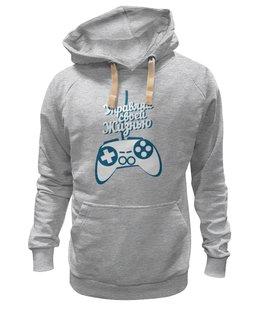 """Толстовка Wearcraft Premium унисекс """"Управляй жизнью, а не игрой!"""" - life, жизнь, игра, gamer, мотивация, джойстик, ps, playstation, пк"""