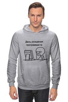 """Толстовка """"День программиста"""" - программист"""
