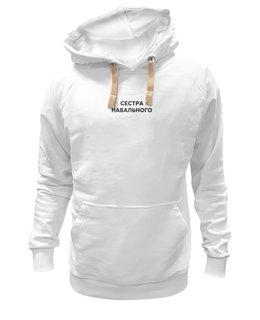 "Толстовка Wearcraft Premium унисекс ""Сестра Навального"" - навальный, команда навального, навальный четверг, navalny"