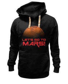 "Толстовка Wearcraft Premium унисекс ""Вперед к Марсу!"" - звезды, космос, наука, астрономия, the spaceway"