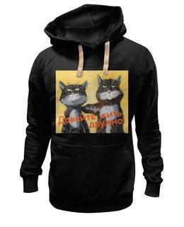 """Толстовка Wearcraft Premium унисекс """"Давайте жить дружно"""" - котики, прикольные коты, не разлей вода, усатый полосатый, два комичных кота"""