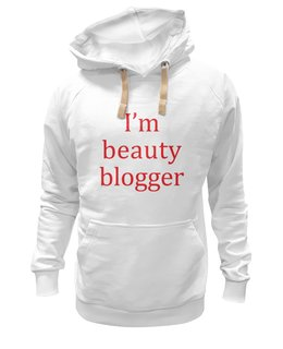"Толстовка Wearcraft Premium унисекс ""- i'm beauty blogger!"" - youtube, beauty, ирэн, влади, блогшоу, блоггер, бьюти, бьютиблоггер, ябьютиблоггер, толстовкаябьютиблоггер"