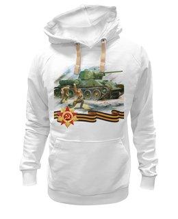 """Толстовка Wearcraft Premium унисекс """"Танк и пехота"""" - победа, танк, пехота, атака, наступление"""