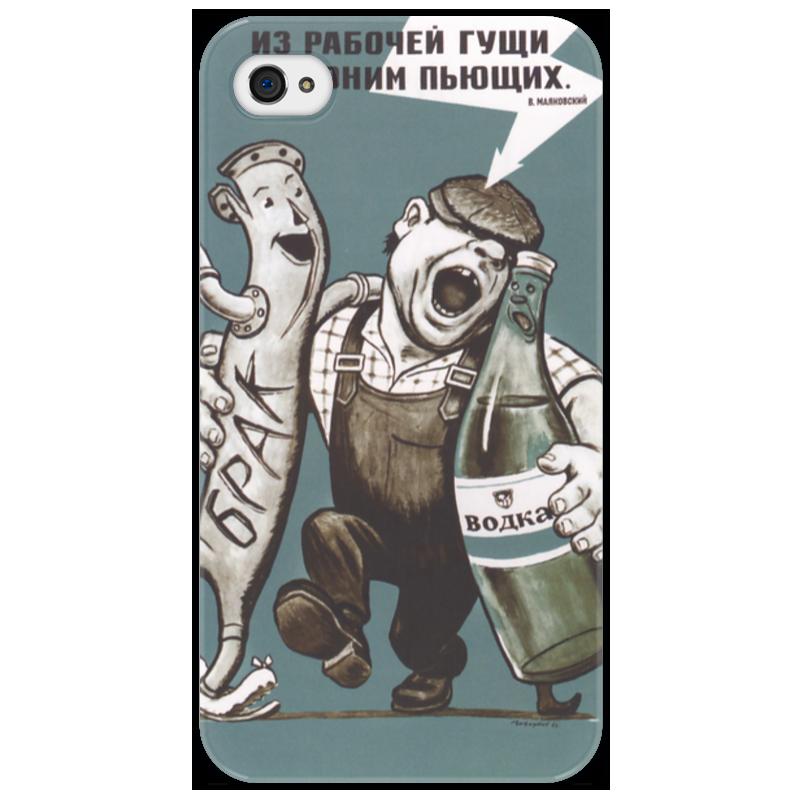 Чехол для iPhone 4/4S Printio Советский плакат, 1966 г.