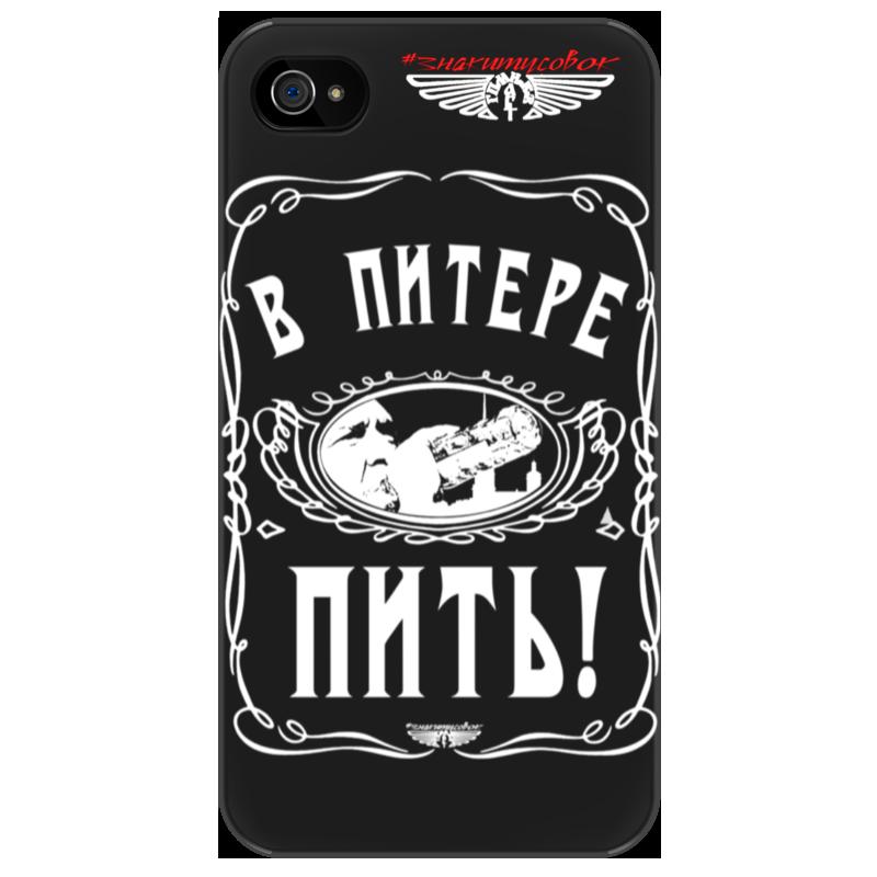 Чехол для iPhone 4/4S Printio В питере - пить! рено гранд эспейс 4 с пробегом в питере москве и обл