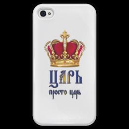 """Чехол для iPhone 4 глянцевый, с полной запечаткой """"ЦАРьь"""" - царь"""