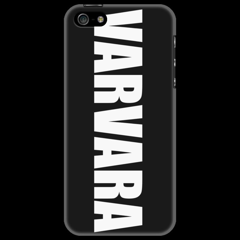 Чехол для iPhone 5 Printio С именем варвара чехол для iphone 5 printio с именем анна