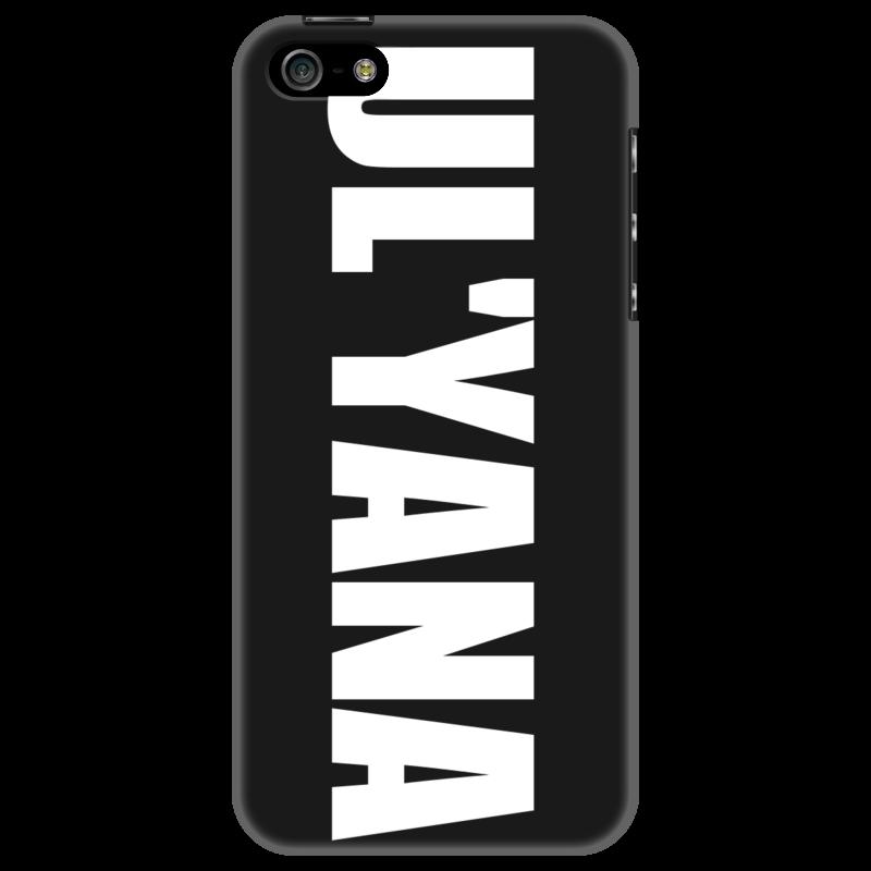Чехол для iPhone 5 Printio С именем ульяна чехол для iphone 5 printio с именем ульяна