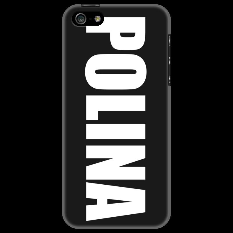 Чехол для iPhone 5 Printio С именем полина чехол для iphone 5 printio с именем лиза