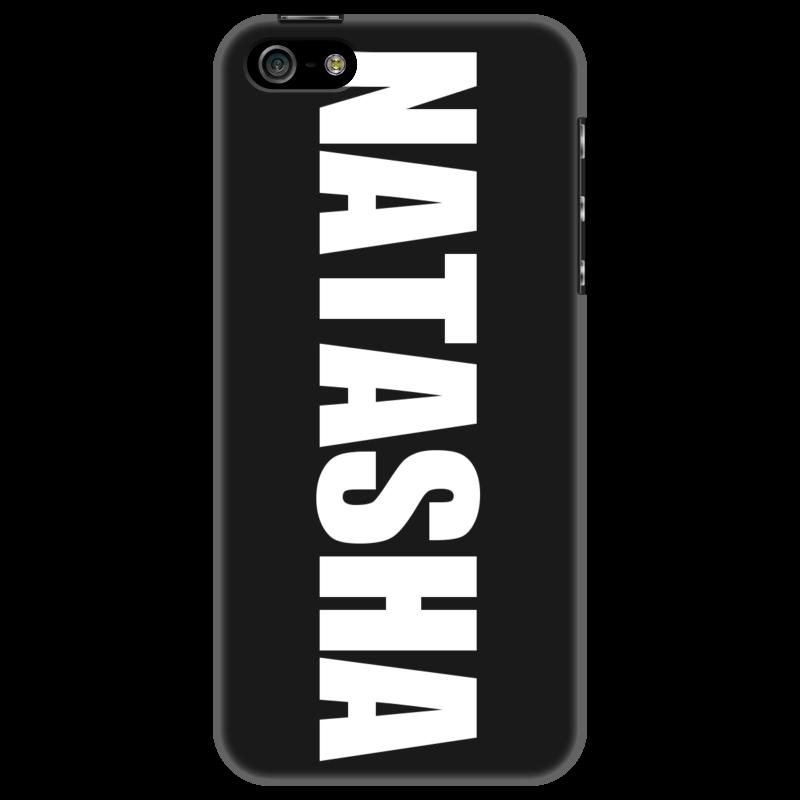 Чехол для iPhone 5 Printio С именем наташа чехол для iphone 5 printio с именем алла