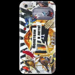 """Чехол для iPhone 5 """"Лев_полетели в лето_птицы"""" - лев, птицы, в подарок, полетели в лето, рррр"""