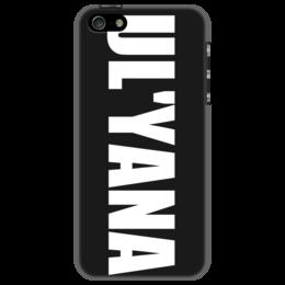 """Чехол для iPhone 5 """"С именем Ульяна"""" - чехол с именем, чехол с именем ульяна, ульяна"""